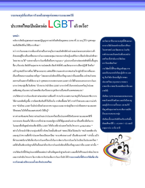 A Brief on school bullying on the basis of sexual orientation and gender identity: LGBT-friendly Thailand? (tha)