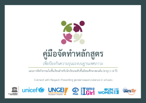 Connect with respect: preventing gender-based violence in schools (tha)