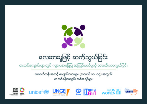 Connect with respect: Preventing gender-based violence in schools (bur)