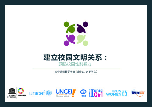 Connect with respect: Preventing gender-based violence in schools  (chi)
