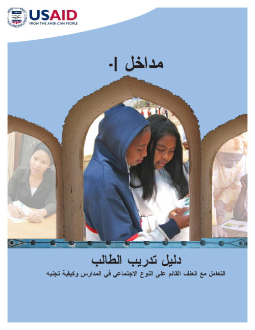 Doorways I: Student training manual on school-related gender-based violence prevention and response (ara)