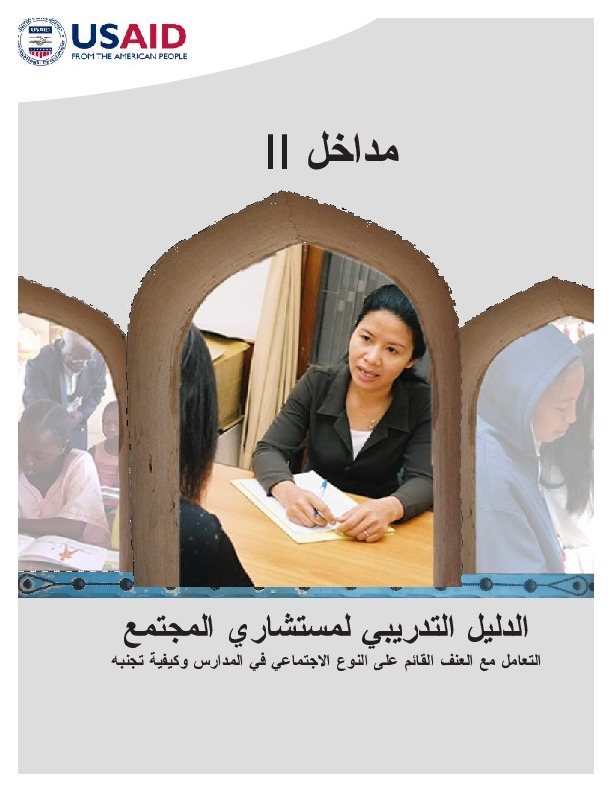 Doorways II: Community counselor training manual on school-related gender-based violence prevention and response (ara)