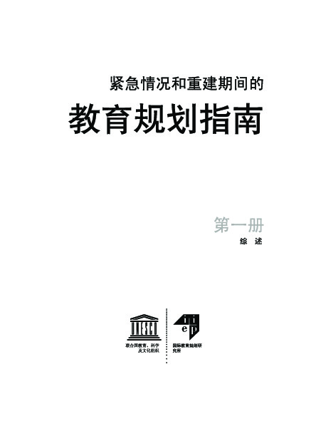 Guidebook for planning education in emergencies and reconstruction (chi)
