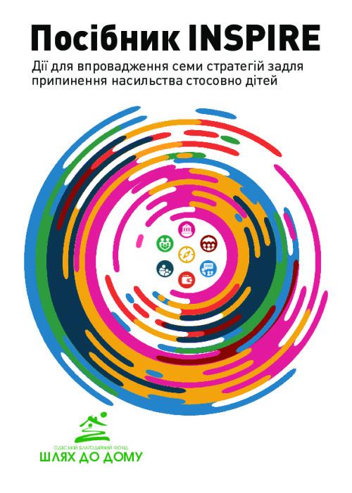 INSPIRE Handbook: Action for implementing the seven strategies for ending violence against children (ukr)