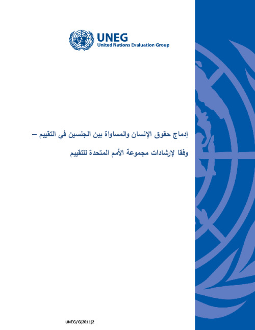 Integrating Human Rights and Gender Equality in Evaluation (ara)