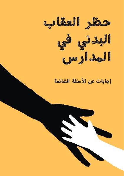 Prohibiting Corporal Punishment in Schools (ara)