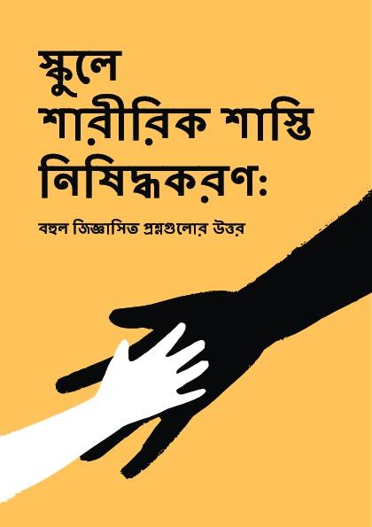 Prohibiting Corporal Punishment in Schools (ben)