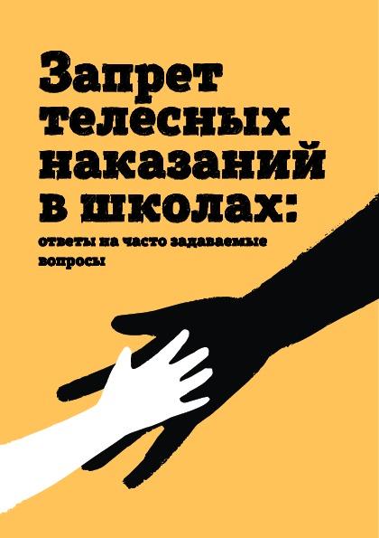 Prohibiting Corporal Punishment in Schools (rus)
