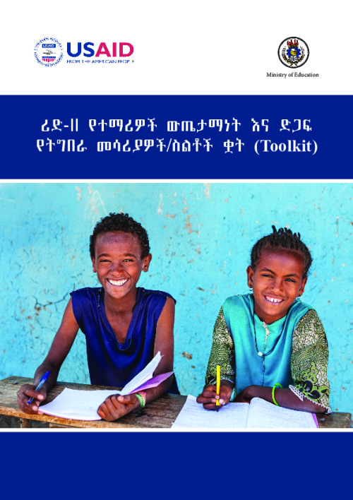 READ II Student Success and Support Toolkit - Ethiopia (amh)