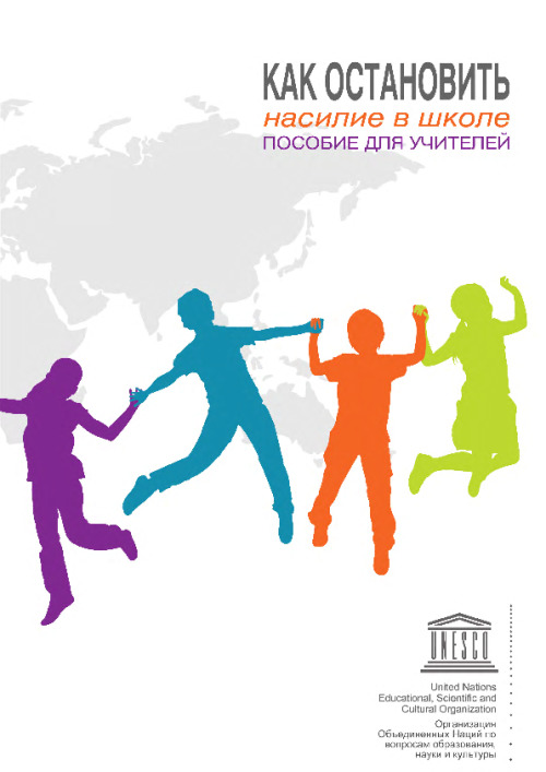 Stopping violence in schools (rus)
